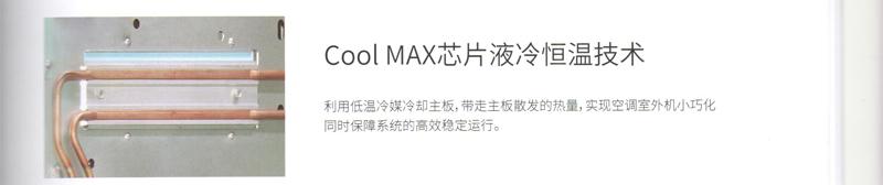 Cool MAX芯片液冷恒温技术